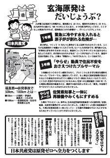 Img_genpatsu_002