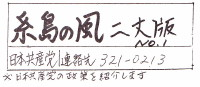 糸島の風 二丈版