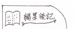 糸島の風 NO.22 (2013年12月) 編集後記