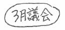 糸島市3月議会