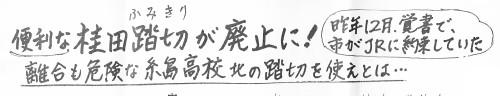 便利な桂田踏切が廃止に!離合も危険な糸島高校北の踏切を使えとは・・・ 昨年12月、覚書で、市がJRに約束していた