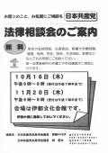 無料法律相談のおしらせ 10月16日(木)
