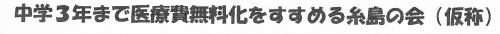 中学3年まで医療費無料化をすすめる糸島の会(仮称)