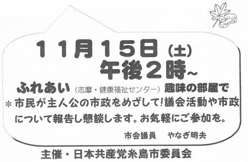 11月15日(土)午後2時~ ふれあい(志摩・健康福祉センター)趣味の部屋で    *市民が主人公の市政をめざして! 議会活動や市政について報告します。