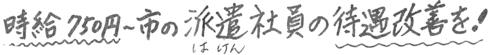 時給750円~市の派遣社員の待遇改善を!