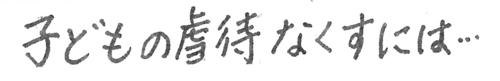 子どもの虐待なくすには…  糸島の風No.28