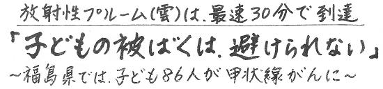 放射性プルーム(雲)は、最速30分で到達 「子どもの被ばくは、避けられない」 ~福島県では、子ども86人が甲状腺がんに~
