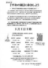 Heiwanokane_20150909