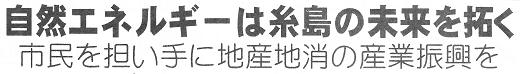 自然エネルギーは糸島の未来を拓く  市民を担い手に地産地消の産業振興を  糸島の風No.30 (2015年7月)