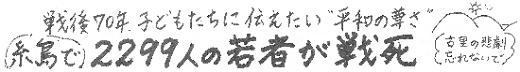 """戦後70年 子どもたちに伝えたい""""平和の尊さ"""" 糸島で2299人の若者が戦死 古里の悲劇忘れないで"""